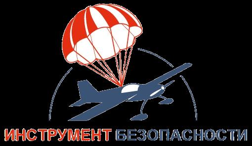 Инструмент безопасности. Аварийные парашютные системы спасения.